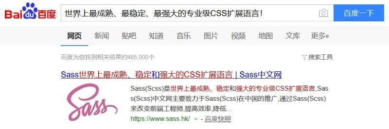 什么是 Sass